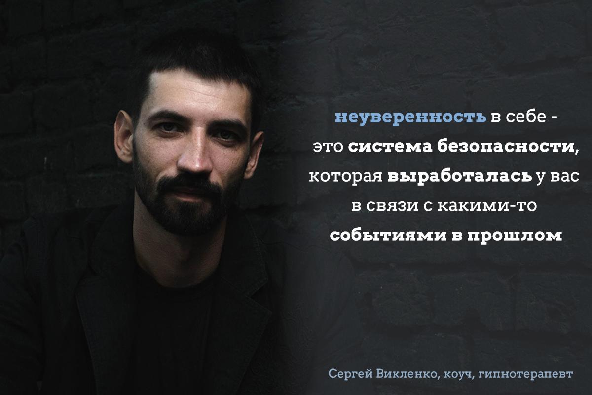 Сергей Викленко цитата