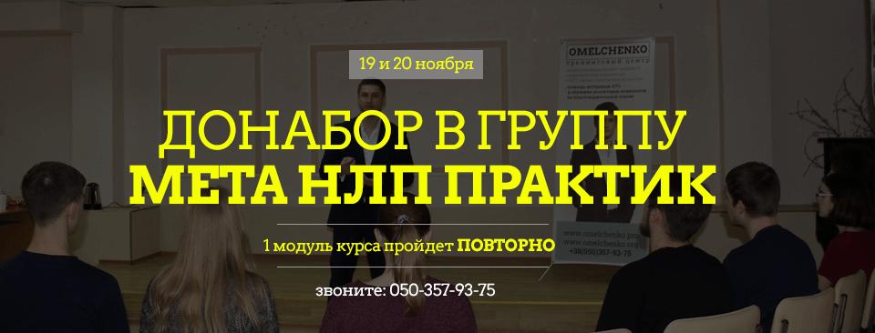 meta-nlp-praktik-andrej-omelchenko