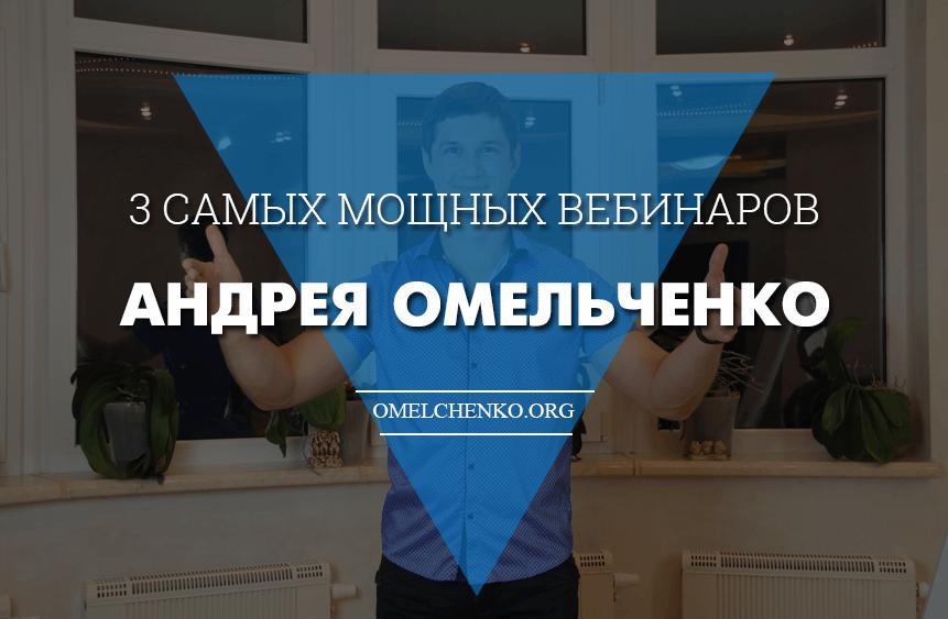 luchshie-vebinary-ot-andreya-omelchenko