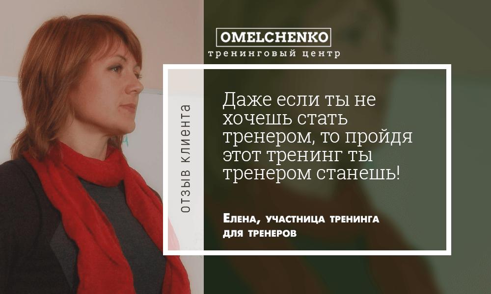 _Otzyvy_елена тренерский