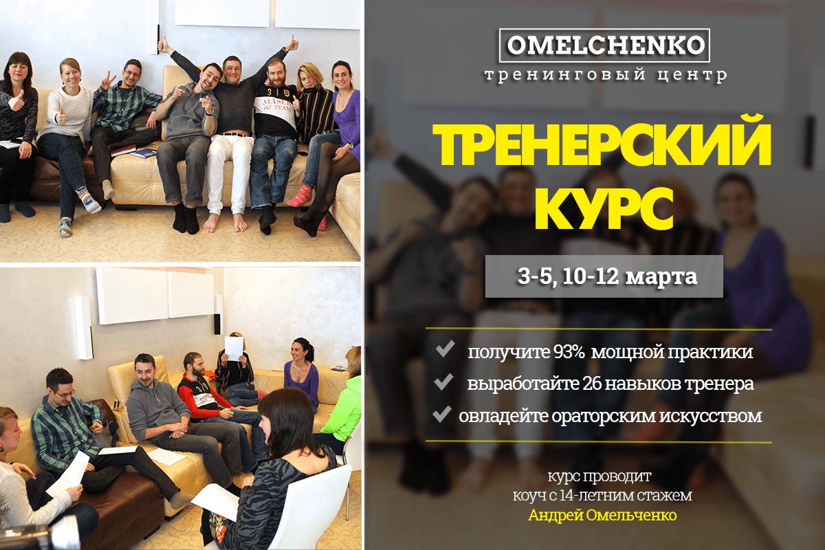 тренерский курс андрей омельченко