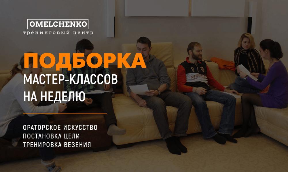 ПОДБОРКА МАСТЕР КЛАССОВ