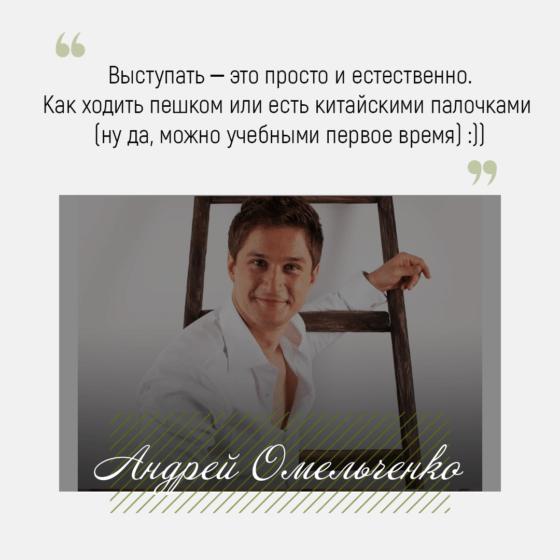 цитата Андрея Омельченко