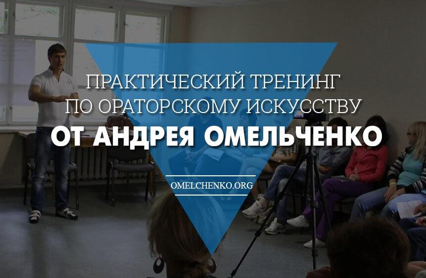 ораторское искусство от андрея омельченко
